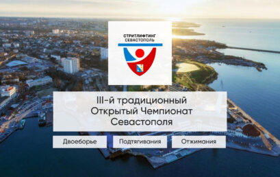The III Open championship of Sevastopol on streetlifting
