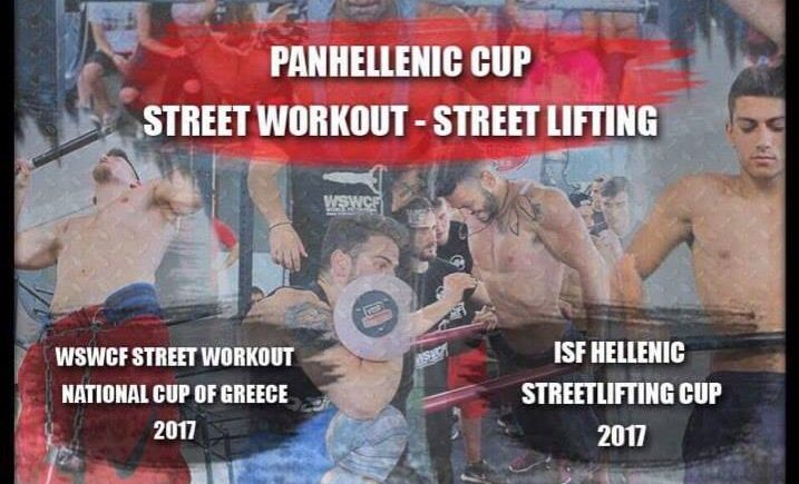 ISF Hellenic Streetlifting Cup of Greece – 03.12.2017