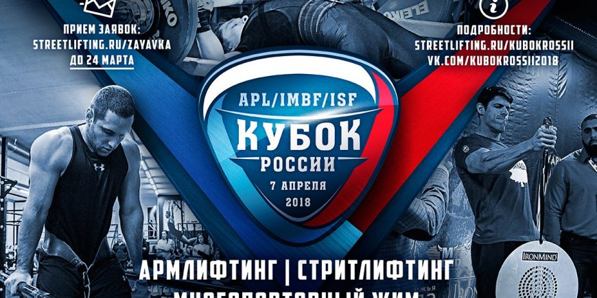 Кубок России по стритлифтингу, армлифтингу и многоповторному жиму, Москва, ISF/APL/IMBF