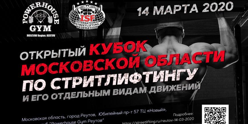 14 марта 2020 – Лично-командный Кубок Московской области, г. Реутов