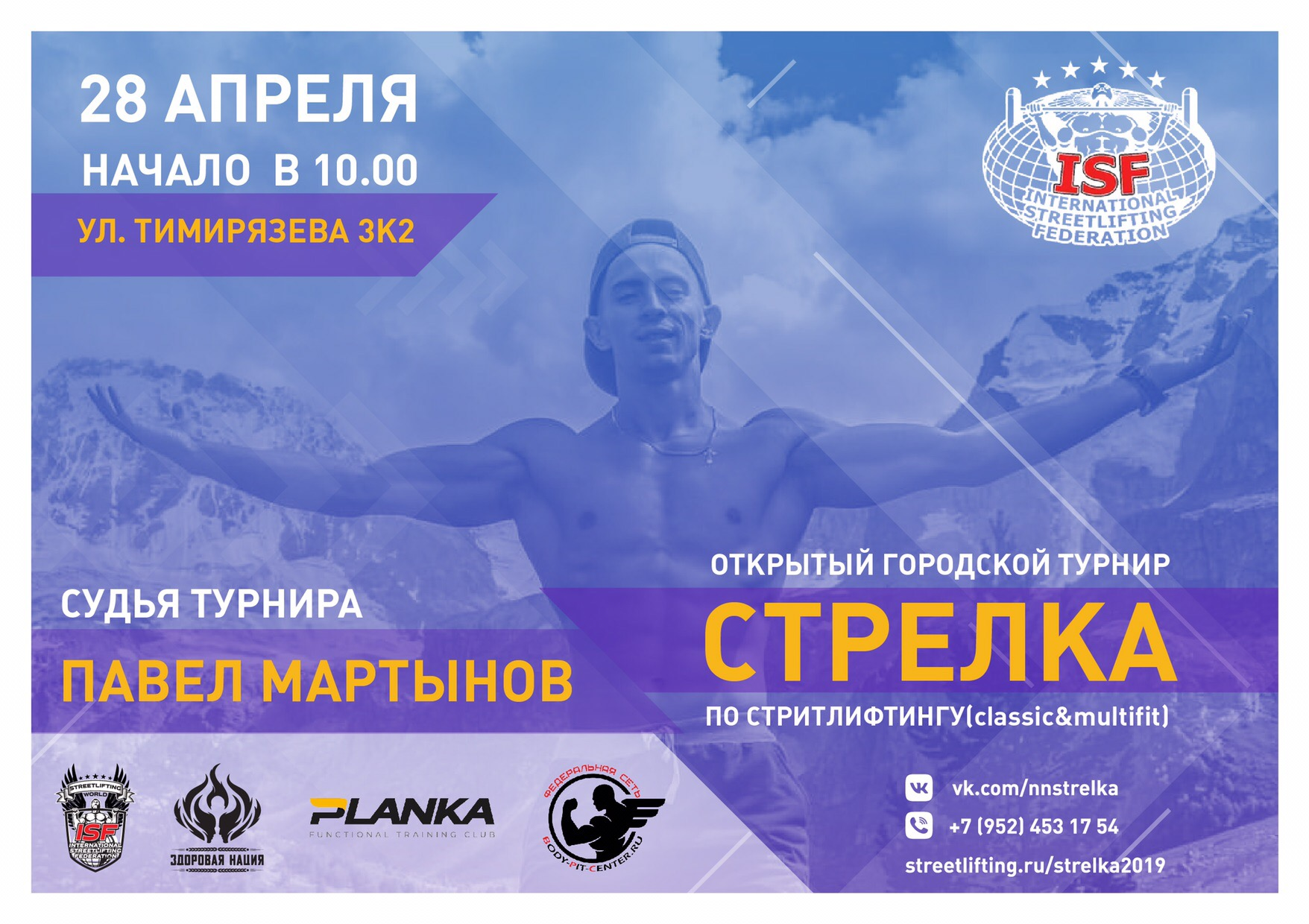 28 апреля 2019 – Открытый турнир «Стрелка» по стритлифтингу, г. Нижний Новгород (К, М)