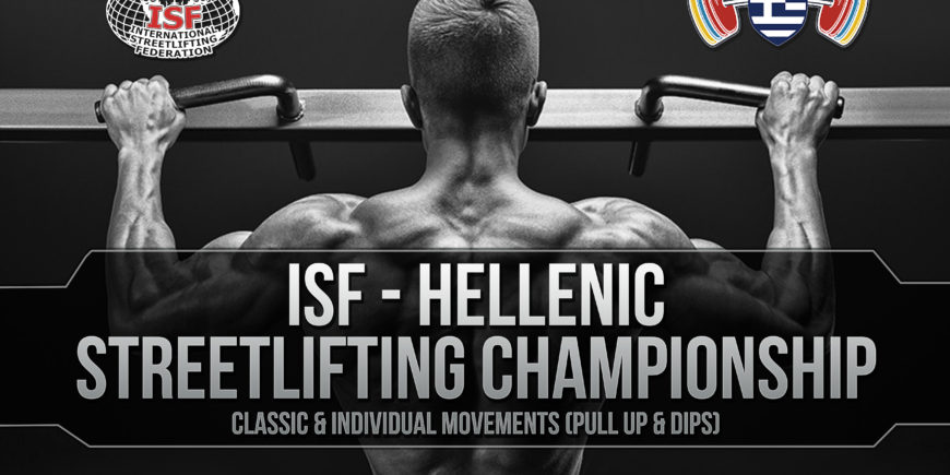 29-30 June 2019 – Hellenic Classic Streetlifting Championship, Athens-Greece