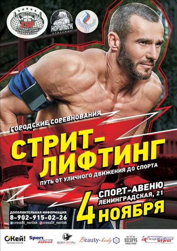 "11.11.2018 – International championship ""Eurasia"" on classic streetlifting, weighted pull up and weighted dip, Krasnoyarsk, Russia"