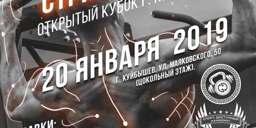 20 января 2019 – Открытый Кубок города Куйбышев по стритлифтингу (Classic, Multilift), Новосибирская область