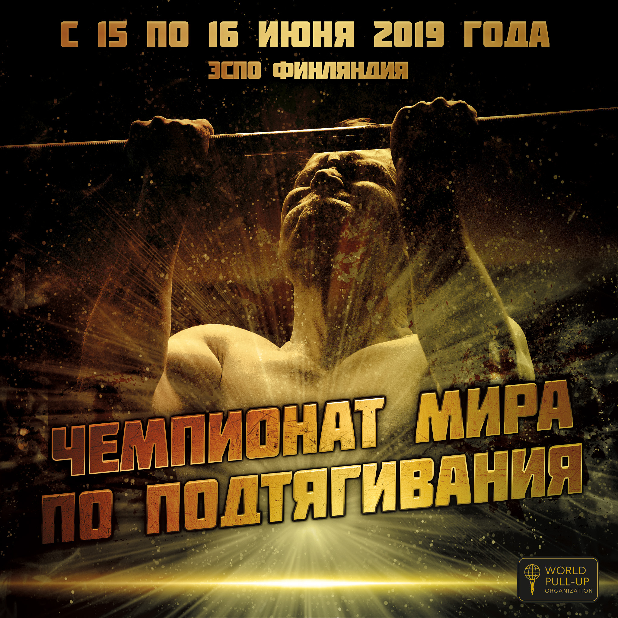 15-16.06.2019 – WORLD PULL-UP CHAMPIONSHIPS, Finland