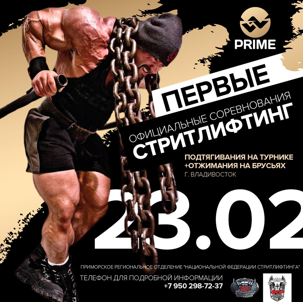 23 февраля 2019 – Открытый городской турнир, г. Владивосток, Приморский край