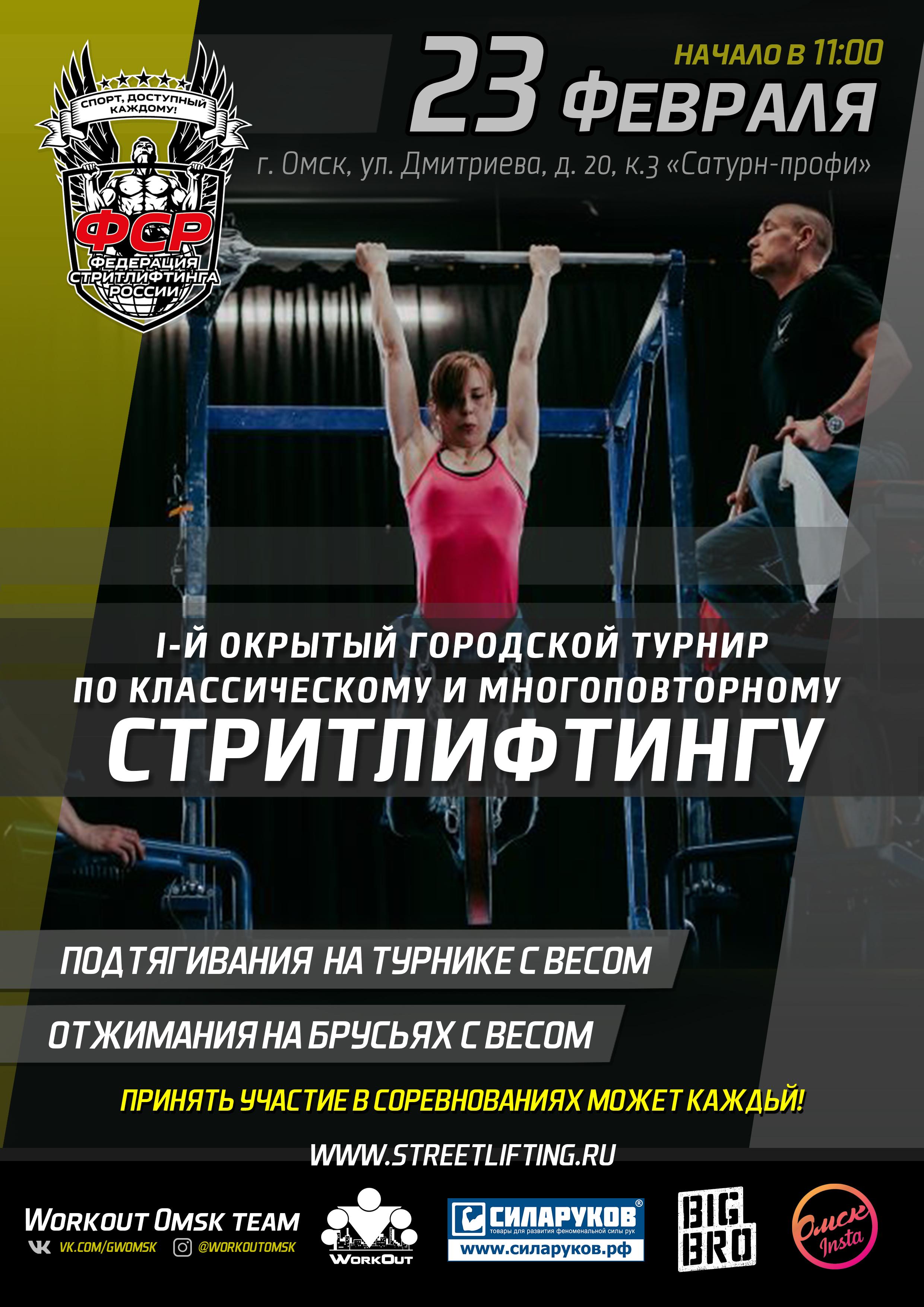 23 февраля 2019 – Открытый городской турнир, г. Омск, Омская область