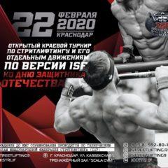 22 февраля 2020 – Открытый краевой турнир города Краснодар, Краснодарский край (К, М)
