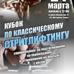 24 марта 2019 – Кубок г. Новосибирска по классическому стритлифтингу «Сильная Сибирь»по версии ISF