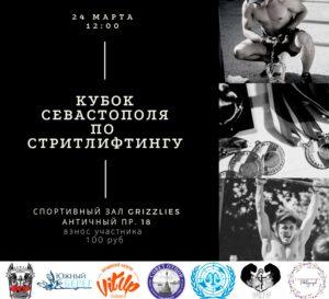 24 марта – Севастополь – Стритлифтинг