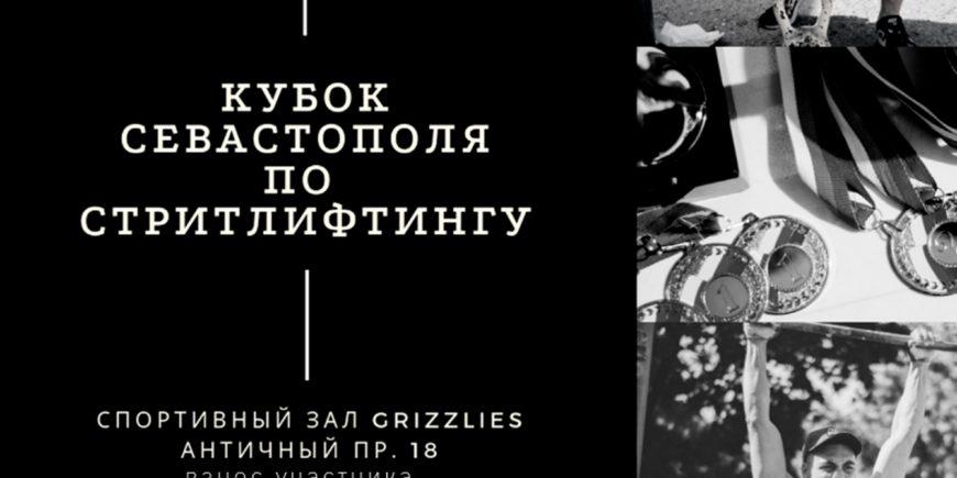 24 марта 2019 – Открытый Кубок г. Севастополь по классическому и многоповторному стритлифтингу по версии ISF (К, М)