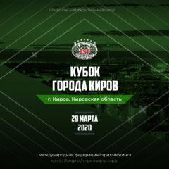 29 марта 2020 – Открытый Кубок Кирова по классическому стритлифтингу