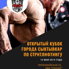 12 мая 2019 – Открытый Кубок города Сыктывкар по стритлифтингу и его отдельным движениям, г. Сыктывкар  (К, М)
