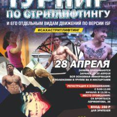 28 апреля 2019 – Открытый республиканский турнир  по стритлифтингу и его отдельным видам движений, г. Якутск (К, М)
