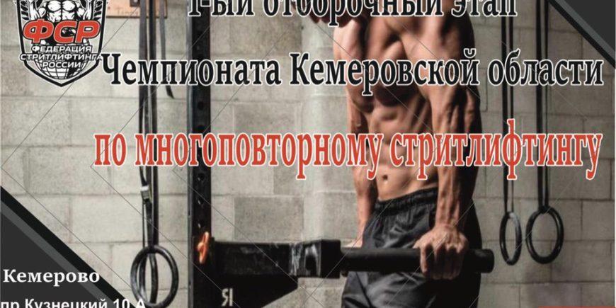 30 Июня 2019 – 1-ый отборочный этап Чемпионата Кемеровской области по многоповторному стритлифтингу, г. Кемерово (М)
