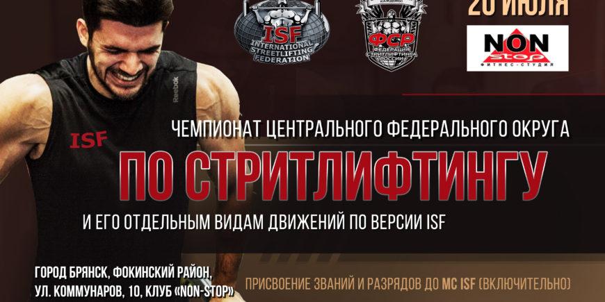 20 июля 2019 – Открытый Чемпионат ЦФО по стритлифтингу и его отдельным движениям по версии ISF, г. Брянск (К, М)