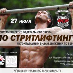 27 июля 2019 – Открытый лично командный Чемпионат Сибирского федерального округа «Сильная Сибирь», г. Бердск (К, М)