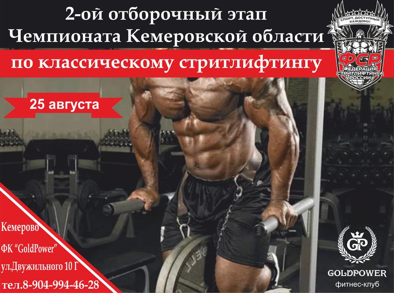 25 августа 2019 – 2-ой отборочный этап Чемпионата Кемеровской области по классическому стритлифтингу и его отдельным движениям, г. Кемерово (К, М)