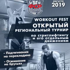 04 августа 2019 – Открытый региональный турнир «Workout Fest» по стритлифтингу и его отдельным движениям, г. Омск (К, М)