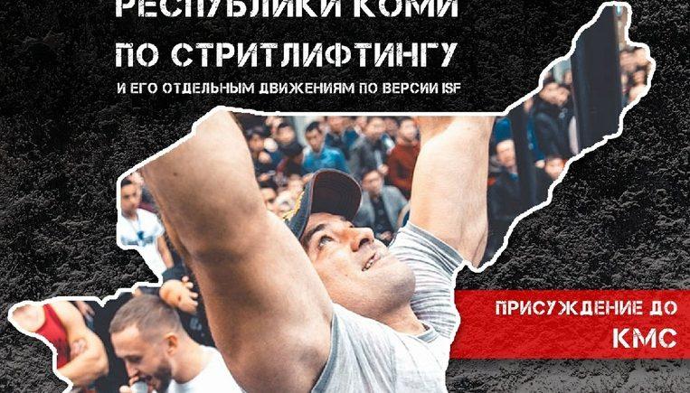 18 августа 2019 – Открытый Кубок Республики Коми по стритлифтингу и его отдельным движениям, г. Сыктывкар (К, М)