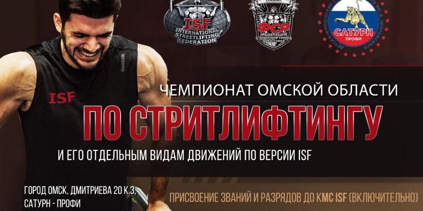 9 ноября 2019 – Открытый чемпионат Омской области по стритлифтингу и его отдельным движениям, г. Омск (К, М)