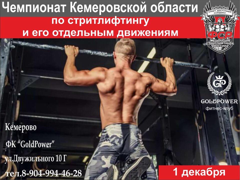 01 декабря 2019 – Открытый Чемпионат Кемеровской области по стритлифтингу и его отдельным движениям, г. Кемерово (К, М)