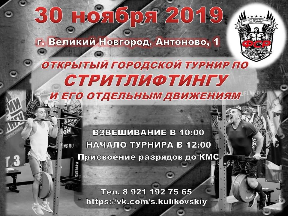 30 ноября 2019 – Открытый городской турнир по стритлифтингу и его отдельным движениям, г. Великий Новгород (К, М)