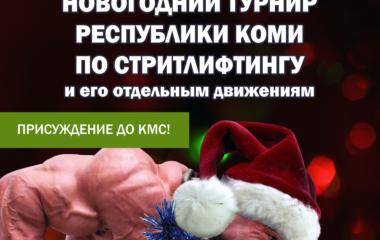 15 декабря 2019 – Новогодний Кубок Республики Коми по стритлифтингу и его отдельным движениям, г. Сыктывкар (К, М)