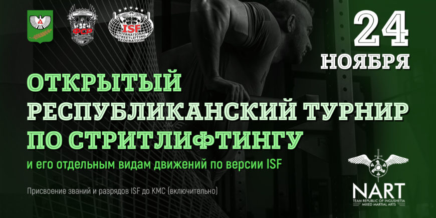 24 ноября 2019 – Лично-командный Республиканский турнир по стритлифтингу, г. Назрань, Республика Ингушетия