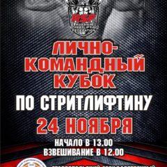 24 ноября 2019 – Лично-командный Кубок Ставрополя по стритлифтингу и его отдельным видам движений