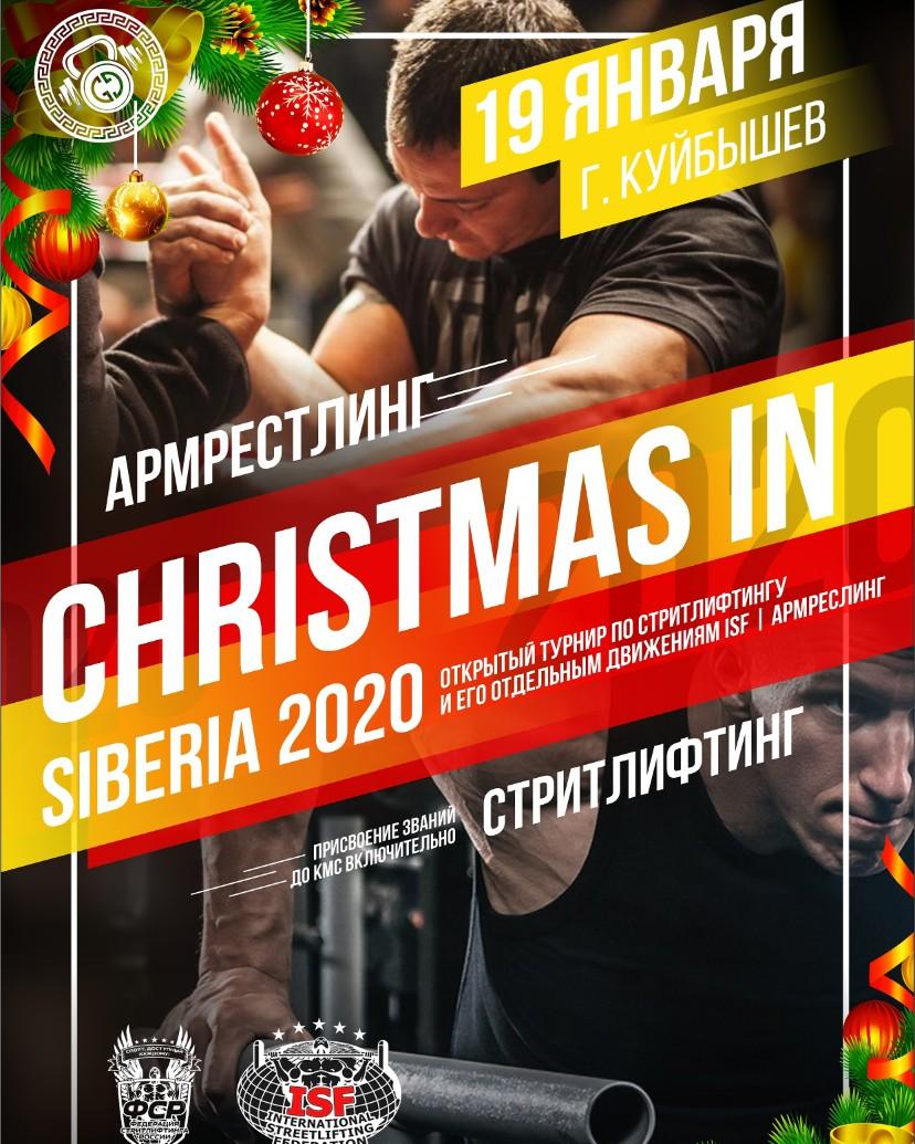 19 января 2020 – Открытый чемпионат города Куйбышев, Новосибирская область