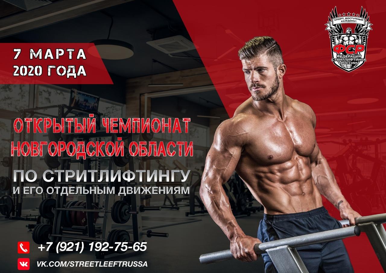 7 марта 2020 – Открытый чемпионат Новгородской области, г. Старая Русса
