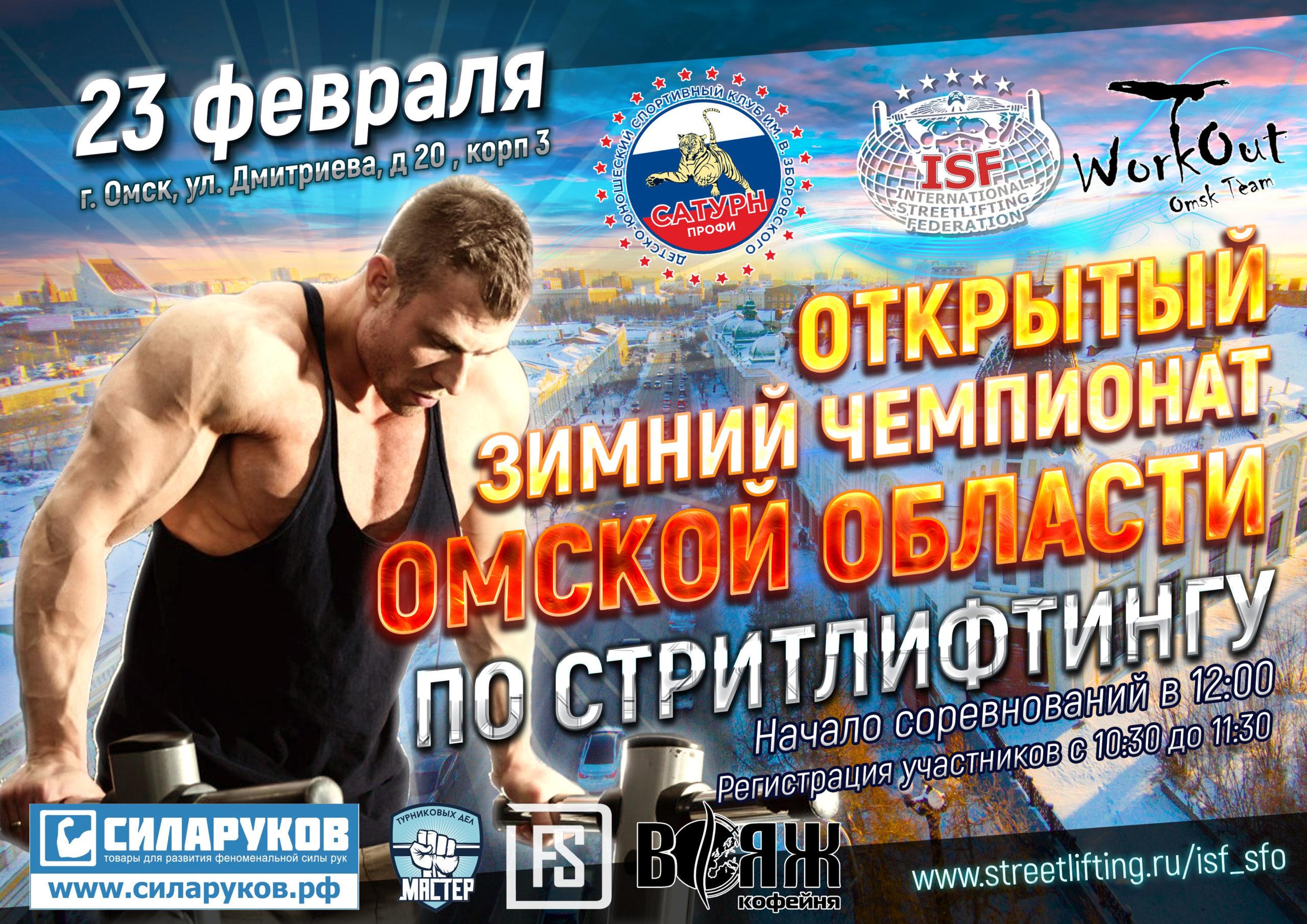 23 февраля 2020 – Открытый зимний чемпионат Омской области, г. Омск