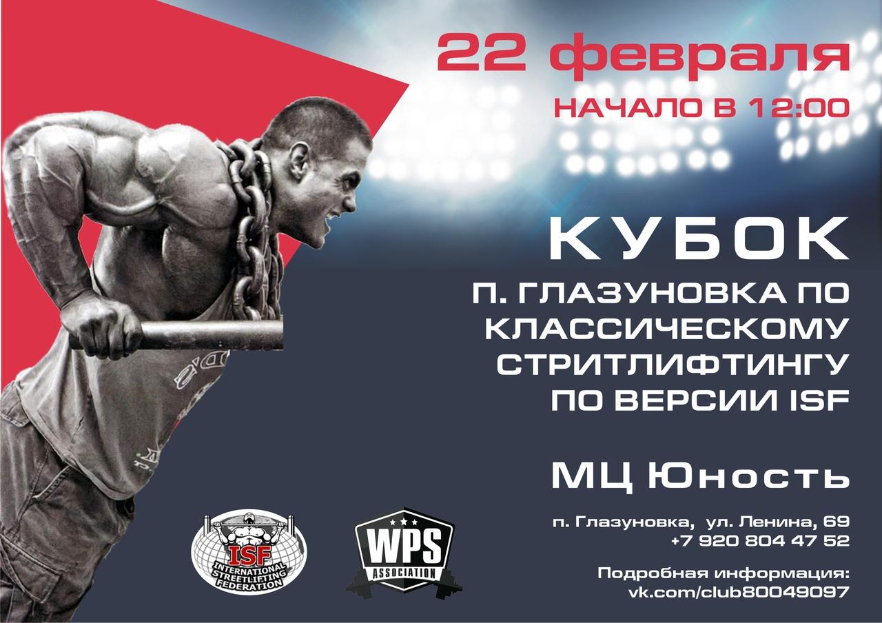 22 февраля 2020 – Открытый кубок п. Глазуновка, Орловская область (К)