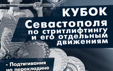 16 февраля 2020 – Открытый чемпионат г. Севастополь, Крым