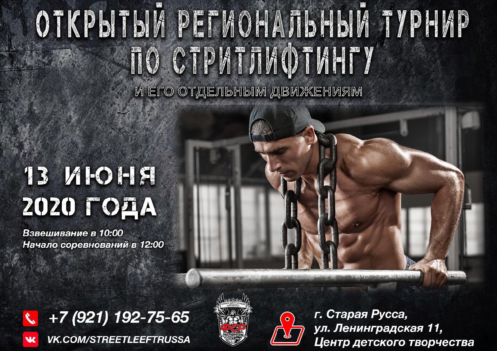 13 июня 2020 – Открытый региональный турнир по стритлифтингу, г. Старая Русса, Новгородская область