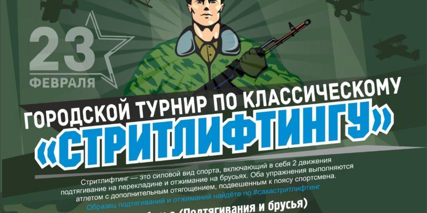 01 марта 2020 – Открытый Кубок г. Якутск, Республика Саха (Якутия)
