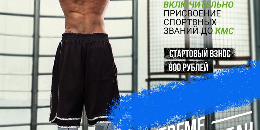 26 апреля 2020 – Открытый Чемпионат Республики Башкортостан по классическому и многоповторному стритлифтингу, г. Туймазы