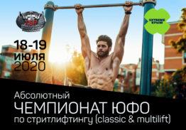 EXTREME КРЫM – Абсолютный Чемпионат ЮФО по стритлифтингу