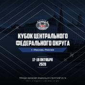 17-18.10.2020 Лично-командный Кубок ЦФО по стритлифтингу ISF