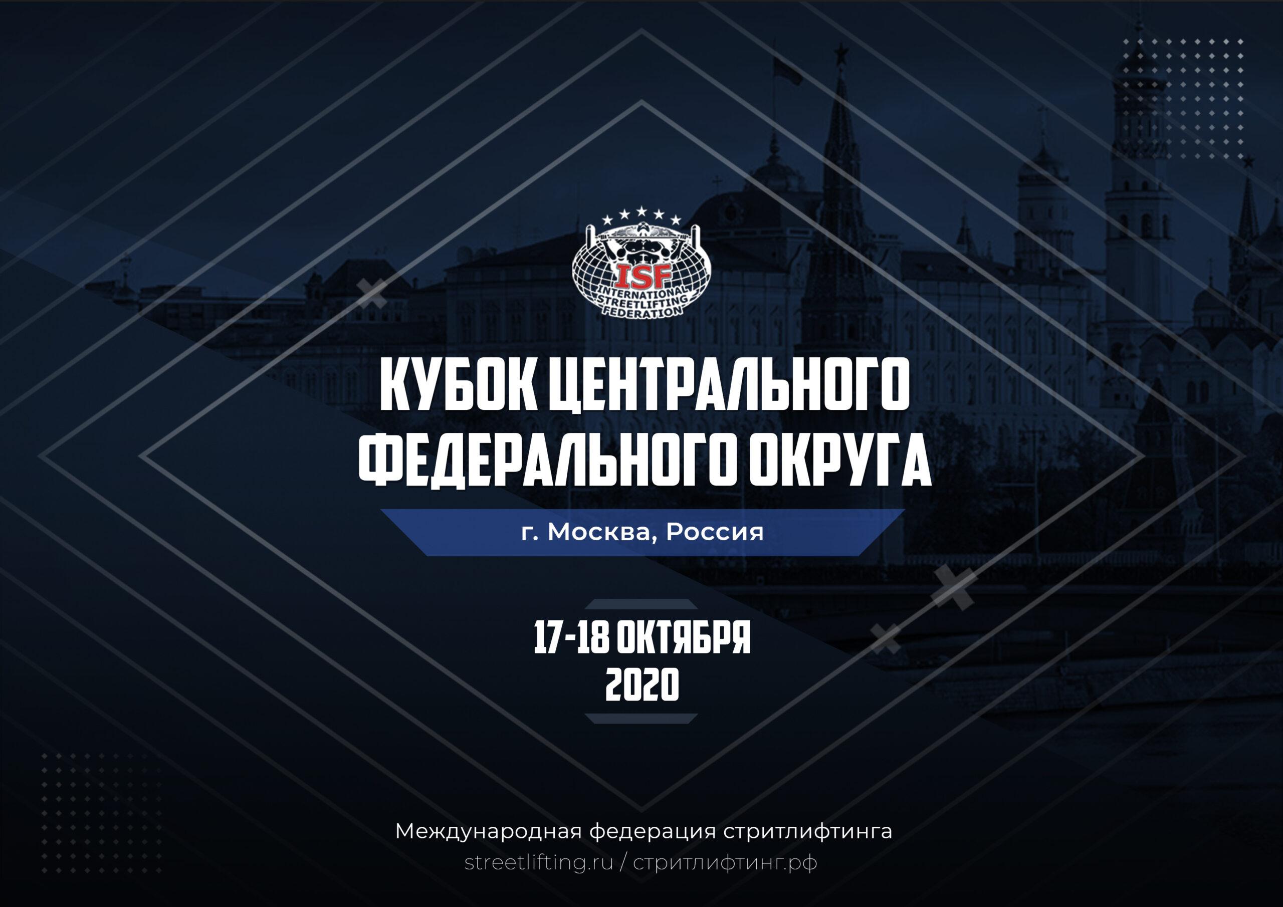 Открытый лично-командный Кубок и Первенство ЦФО, г. Москва