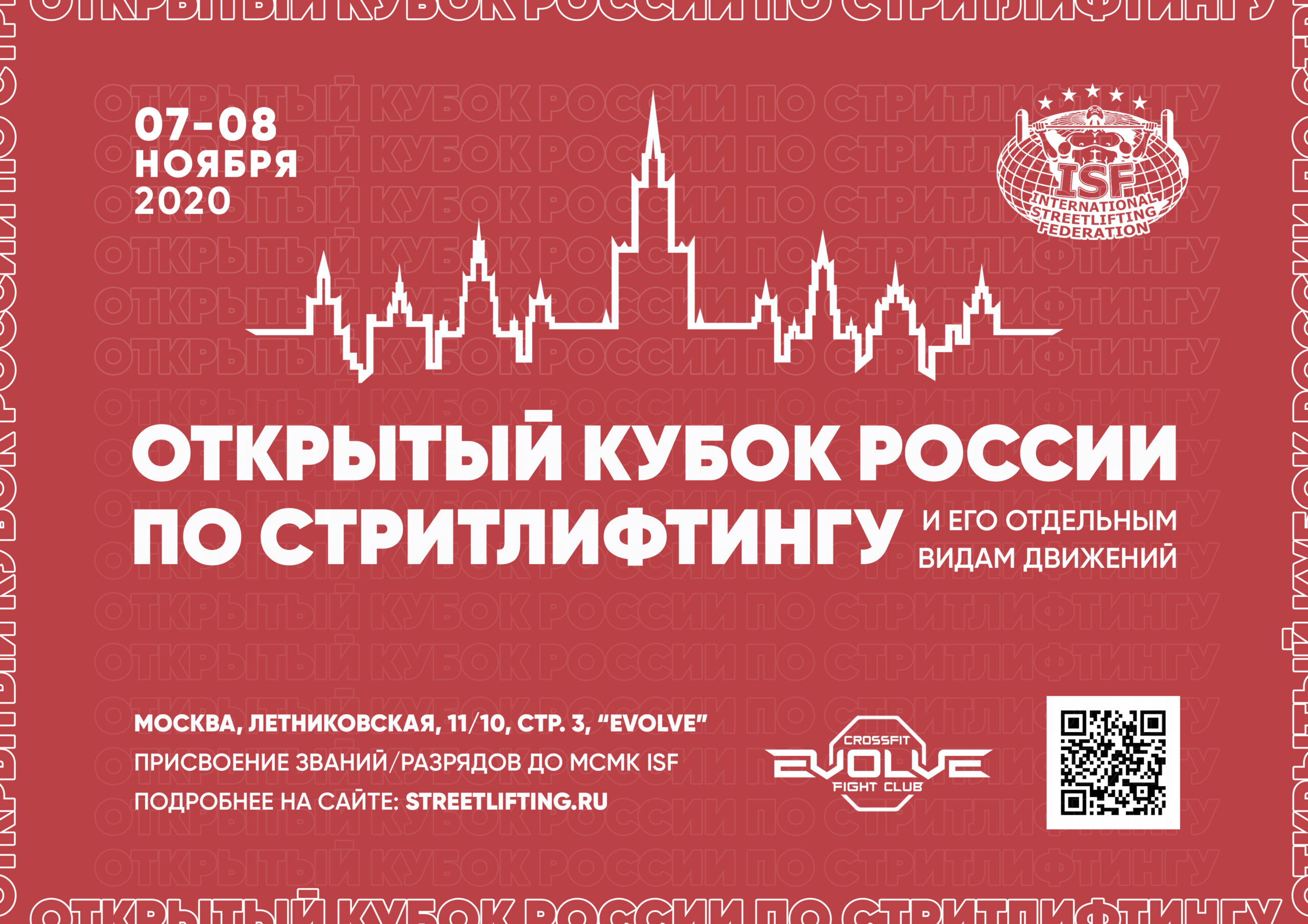 Open Russian streetlifting Cup 2020, Moscow, 07-08.11.2020