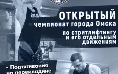 04.10.2020 – Открытый чемпионат г. Омска по стритлифтингу. г. Омск, Омская область
