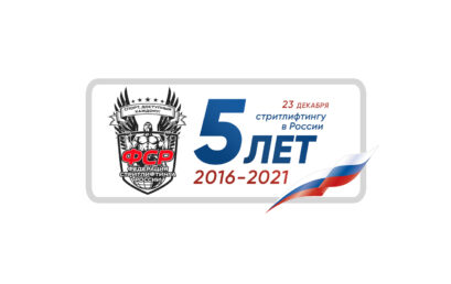 LOGO ANNOUNCEMENT | CELEBRATION OF THE 5TH ANNIVERSARY OF THE RUSSIAN STREETLIFTING FEDERATION