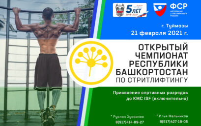 February 21, 2021- Open Classic & Multilift Streetlifting Championship of the Republic of Bashkortostan, Tuimazy