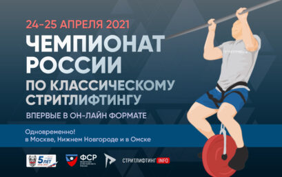 Online Russian Open Classic Streetlifting Championship