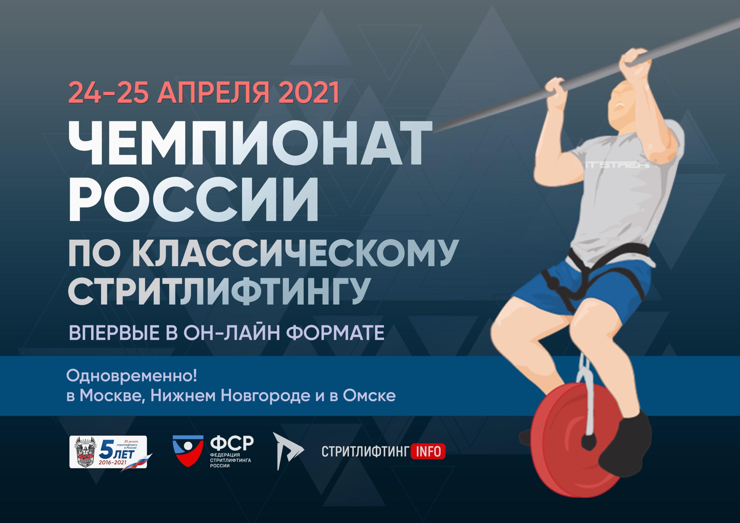 Чемпионат России по стритлифтингу