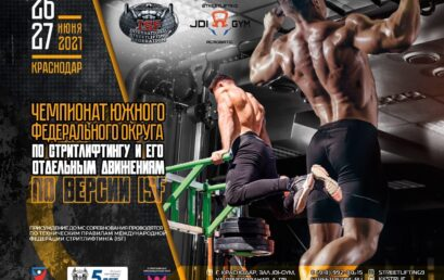 31.01.2021-Open Championship of the Omsk region, Omsk, Russia