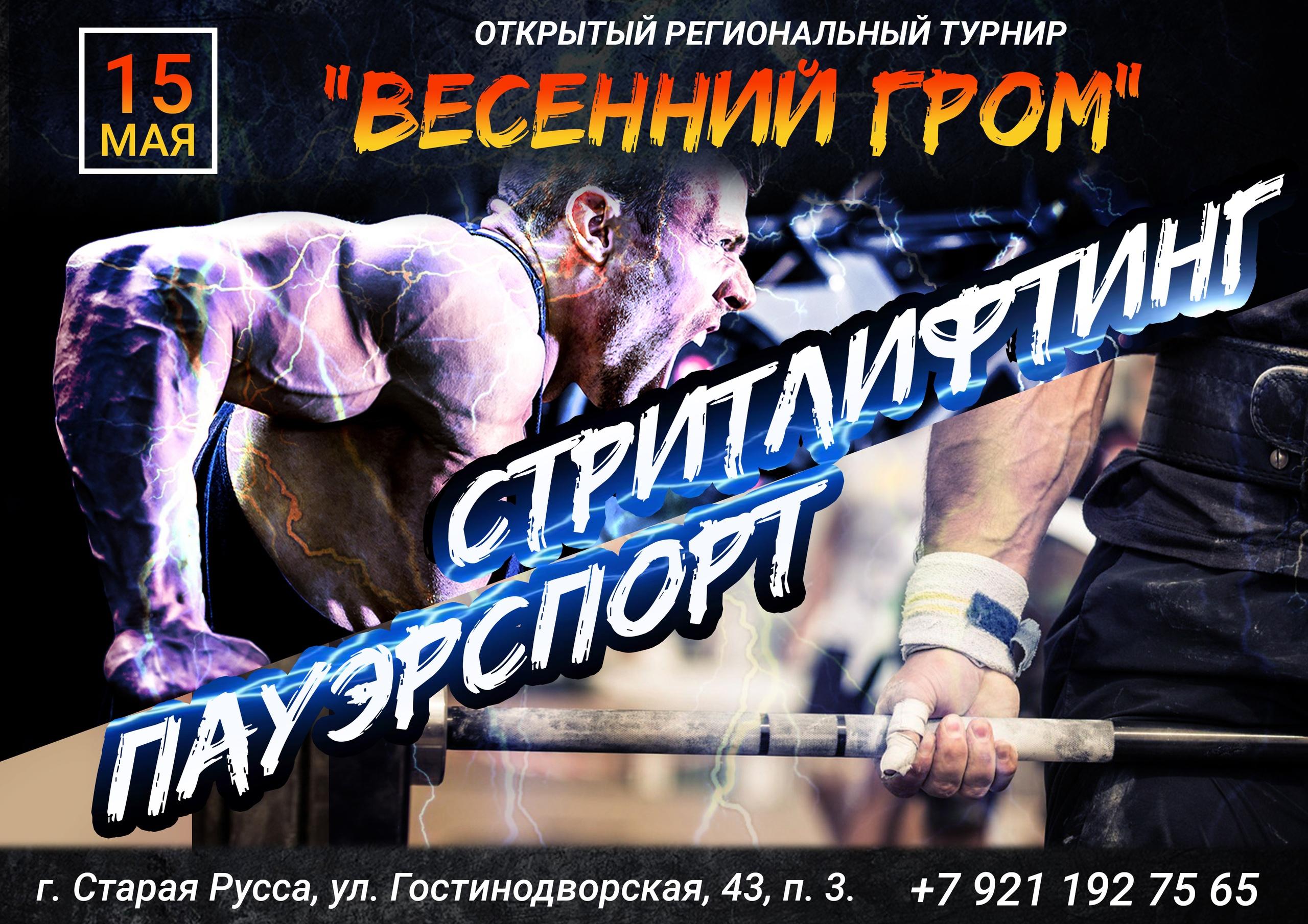 Стритлитлифтинг в Новгородской области