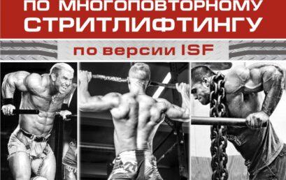 9 мая 2021 – Открытый Кубок Орловской области по многоповторному стритлифтингу